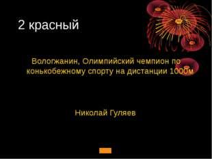2 красный Вологжанин, Олимпийский чемпион по конькобежному спорту на дистанци