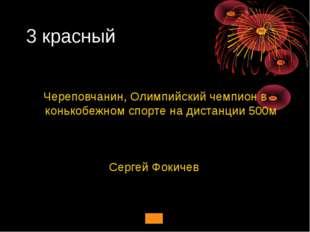 3 красный Череповчанин, Олимпийский чемпион в конькобежном спорте на дистанци