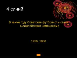 4 синий В каком году Советские футболисты стали Олимпийскими чемпионами 1956,