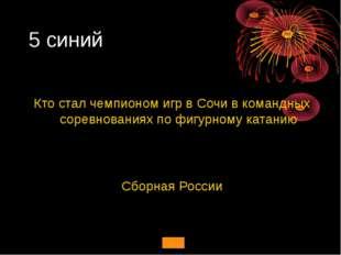 5 синий Кто стал чемпионом игр в Сочи в командных соревнованиях по фигурному