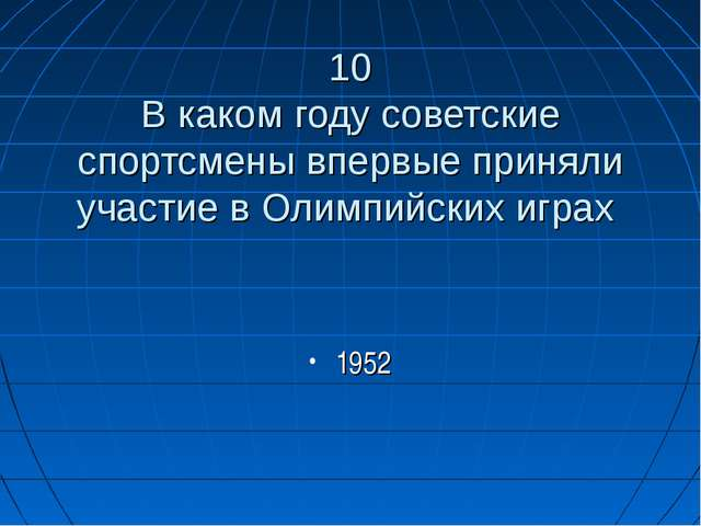 10 В каком году советские спортсмены впервые приняли участие в Олимпийских иг...