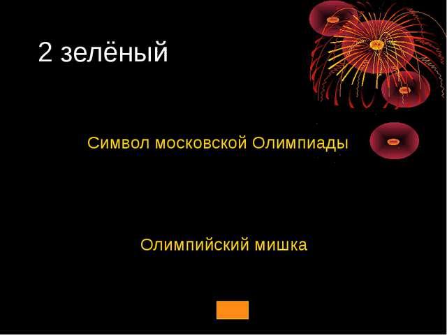 2 зелёный Символ московской Олимпиады Олимпийский мишка