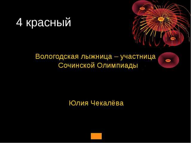 4 красный Вологодская лыжница – участница Сочинской Олимпиады Юлия Чекалёва