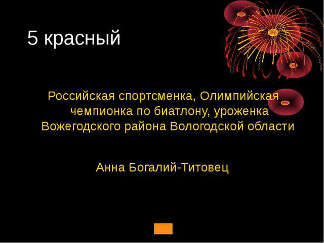 5 красный Российская спортсменка, Олимпийская чемпионка по биатлону, уроженка...