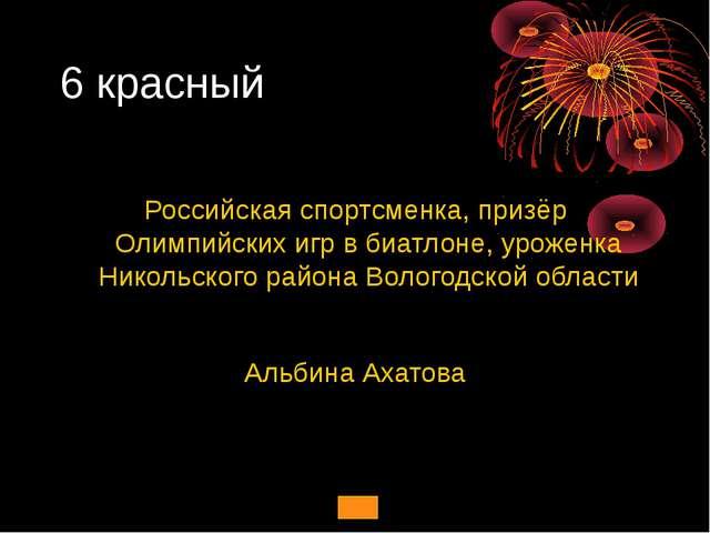 6 красный Российская спортсменка, призёр Олимпийских игр в биатлоне, уроженка...