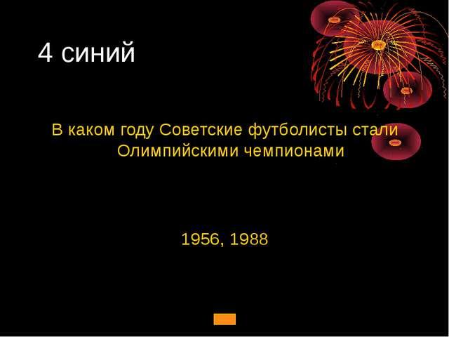 4 синий В каком году Советские футболисты стали Олимпийскими чемпионами 1956,...