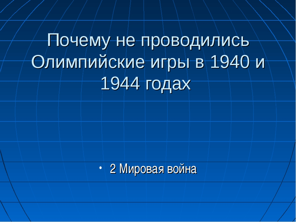 Почему не проводились Олимпийские игры в 1940 и 1944 годах 2 Мировая война