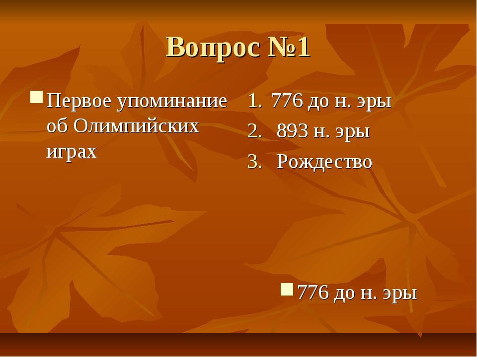 Вопрос №1 Первое упоминание об Олимпийских играх 776 до н. эры 893 н. эры Рож...