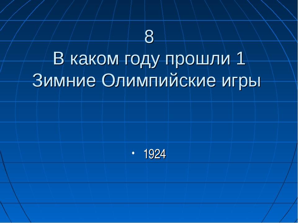 8 В каком году прошли 1 Зимние Олимпийские игры 1924