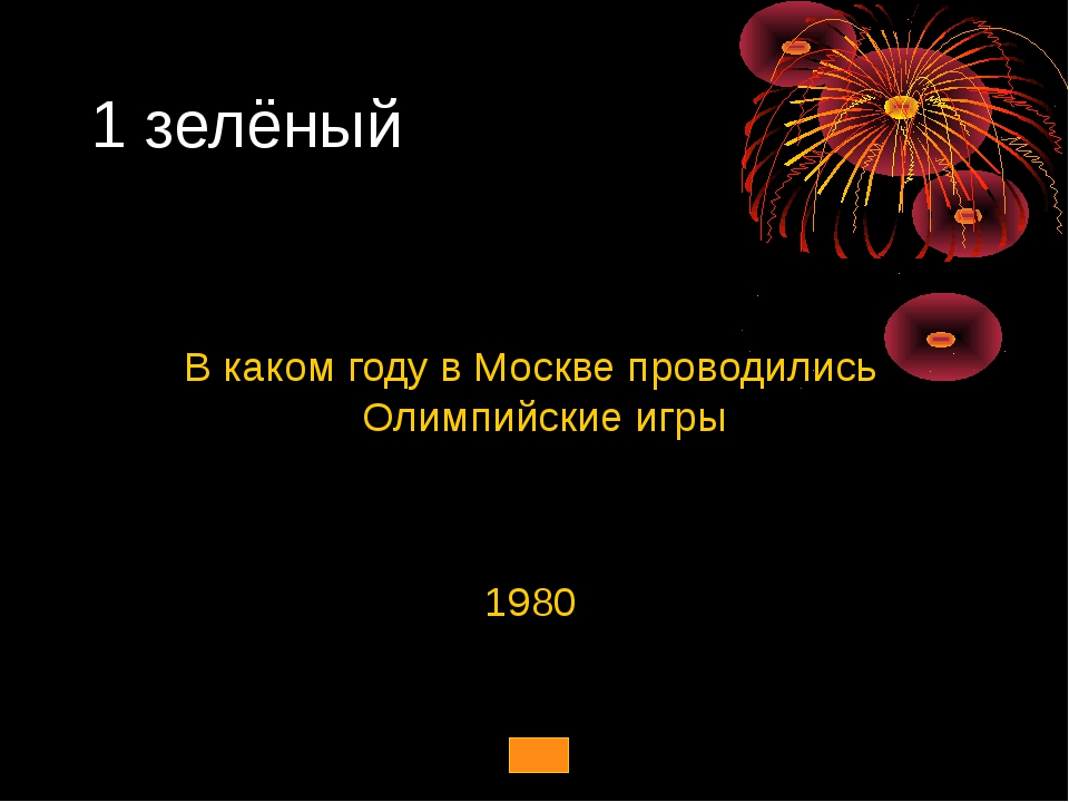 1 зелёный В каком году в Москве проводились Олимпийские игры 1980