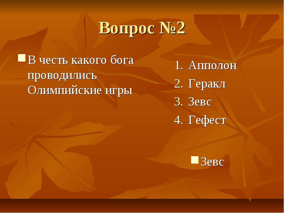 Вопрос №2 В честь какого бога проводились Олимпийские игры Апполон Геракл Зев...