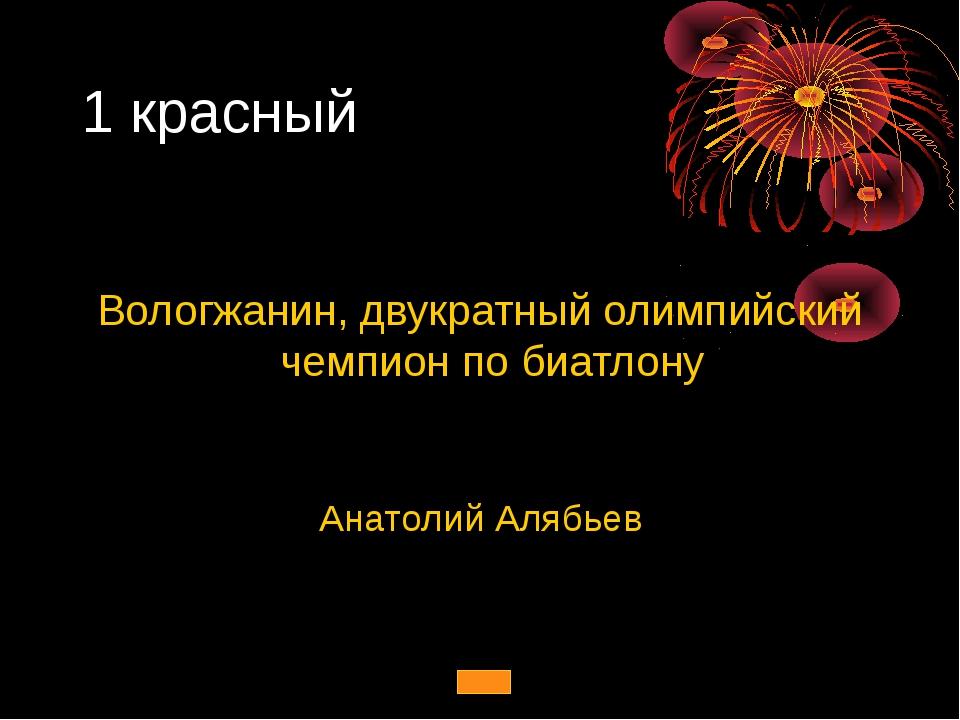 1 красный Вологжанин, двукратный олимпийский чемпион по биатлону Анатолий Аля...