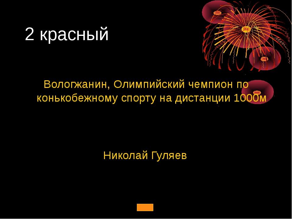 2 красный Вологжанин, Олимпийский чемпион по конькобежному спорту на дистанци...