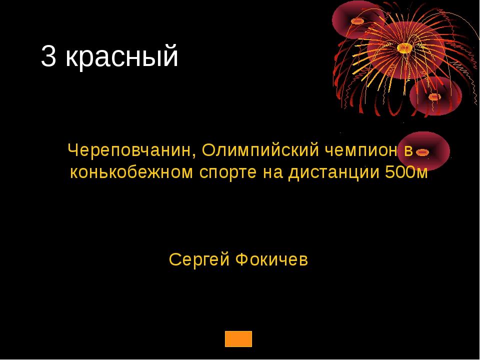 3 красный Череповчанин, Олимпийский чемпион в конькобежном спорте на дистанци...