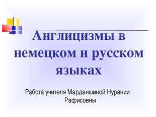 Англицизмы в немецком и русском языках Работа учителя Марданшиной Нурании Раф