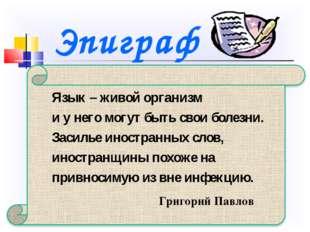 Язык – живой организм и у него могут быть свои болезни. Засилье иностранных с