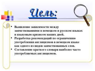Цель: Выявление зависимости между заимствованиями в немецком и русском языках