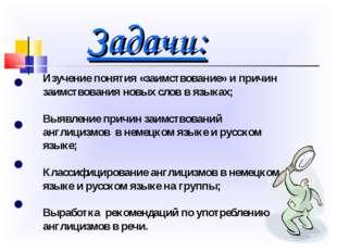 Задачи: Изучение понятия «заимствование» и причин заимствования новых слов в