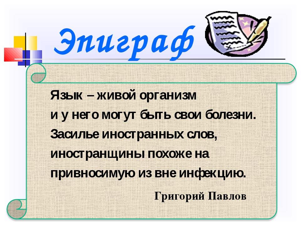 Язык – живой организм и у него могут быть свои болезни. Засилье иностранных с...