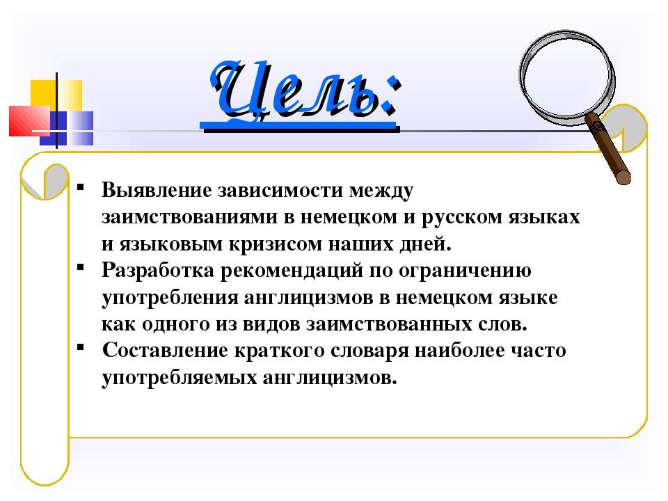 Цель: Выявление зависимости между заимствованиями в немецком и русском языках...