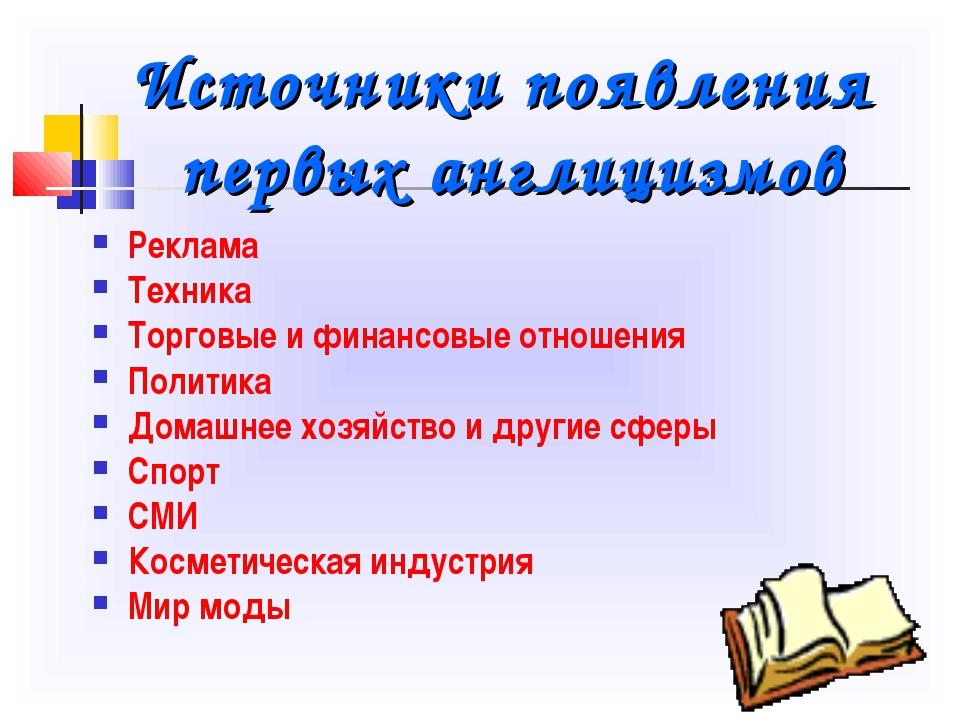 Источники появления первых англицизмов Реклама Техника Торговые и финансовые...