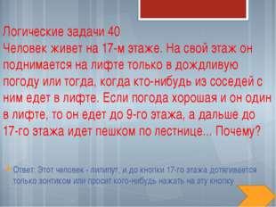 Правда или ложь 10 Правда ли что человек за жизнь тратит 2 месяца на поцелуи?