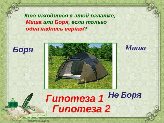 Кто находится в этой палатке, Миша или Боря, если только одна надпись верная?...