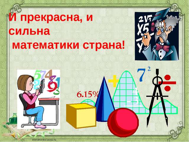 И прекрасна, и сильна математики страна!