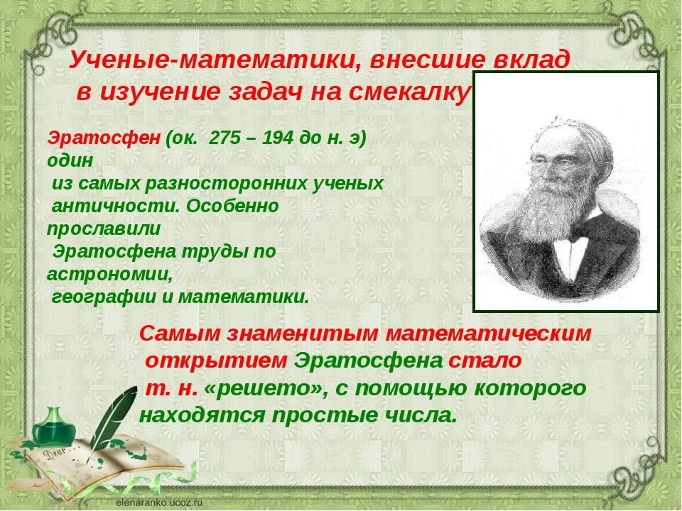 Ученые-математики, внесшие вклад в изучение задач на смекалку Эратосфен (ок....