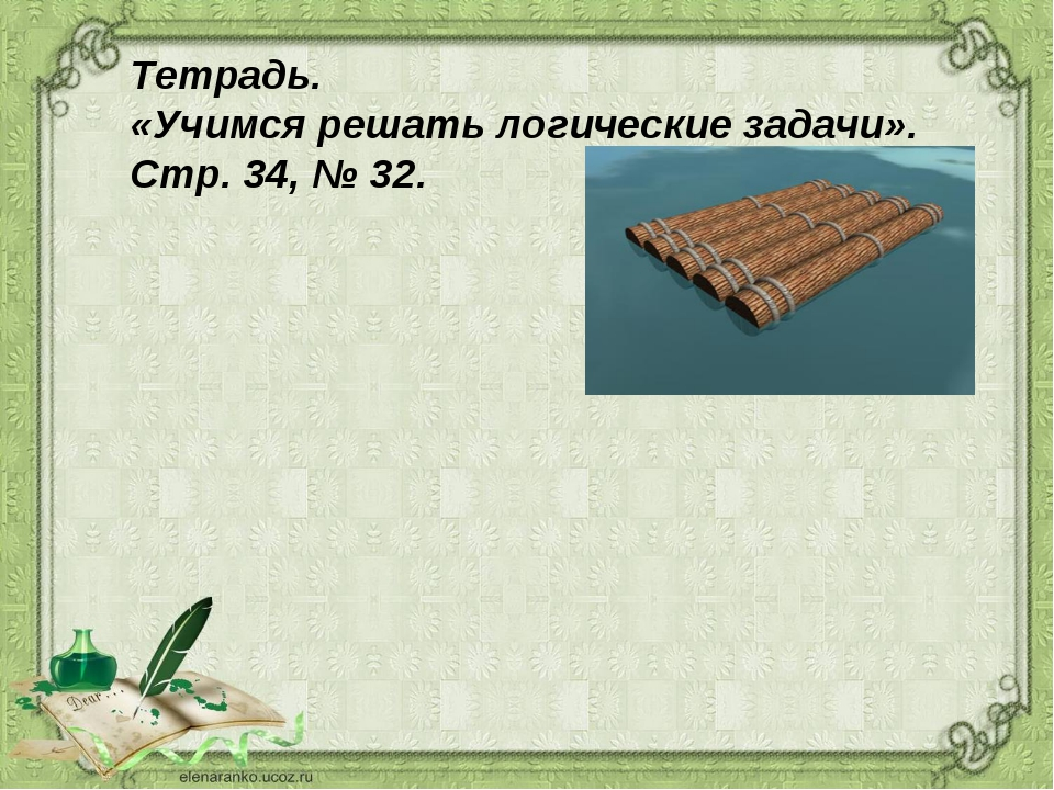 Тетрадь. «Учимся решать логические задачи». Стр. 34, № 32.
