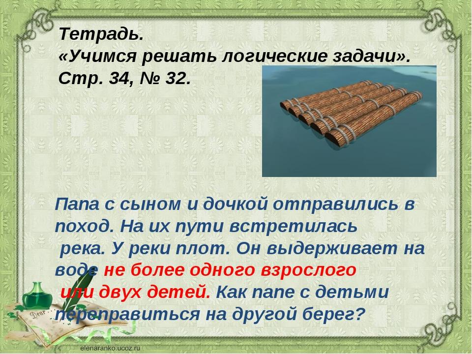 Тетрадь. «Учимся решать логические задачи». Стр. 34, № 32. Папа с сыном и доч...