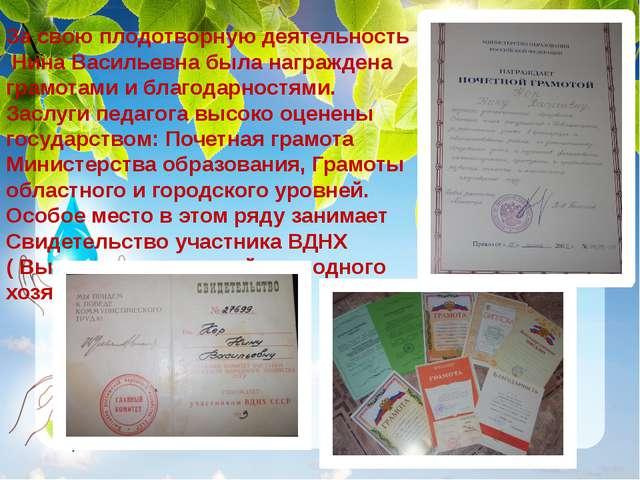 За свою плодотворную деятельность Нина Васильевна была награждена грамотами и...