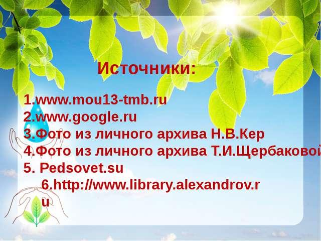Источники: 1.www.mou13-tmb.ru 2.www.google.ru 3.Фото из личного архива Н.В.К...