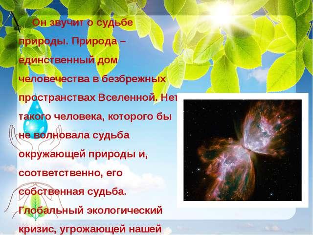 Он звучит о судьбе природы. Природа – единственный дом человечества в безбре...