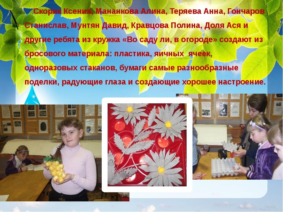 Скорик Ксения, Мананкова Алина, Теряева Анна, Гончаров Станислав, Мунтян Дав...
