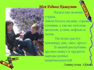 Казахстан зеленая страна. Земля богата лесами, горами, степями, а так же зол