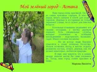 Мой зелёный город - Астана Наш город очень красивый. Он один из самых краси