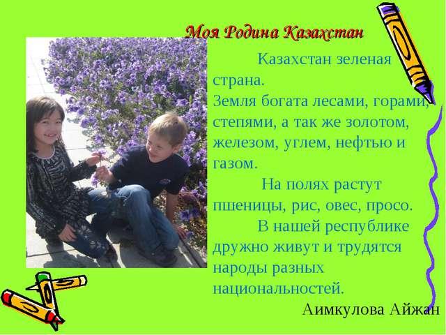 Казахстан зеленая страна. Земля богата лесами, горами, степями, а так же зол...