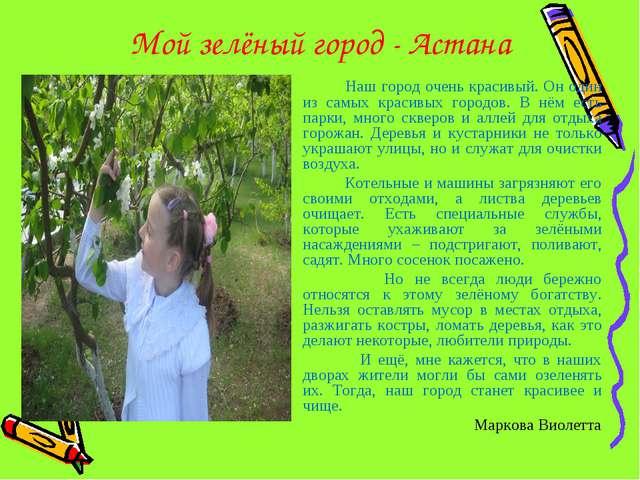 Мой зелёный город - Астана Наш город очень красивый. Он один из самых краси...