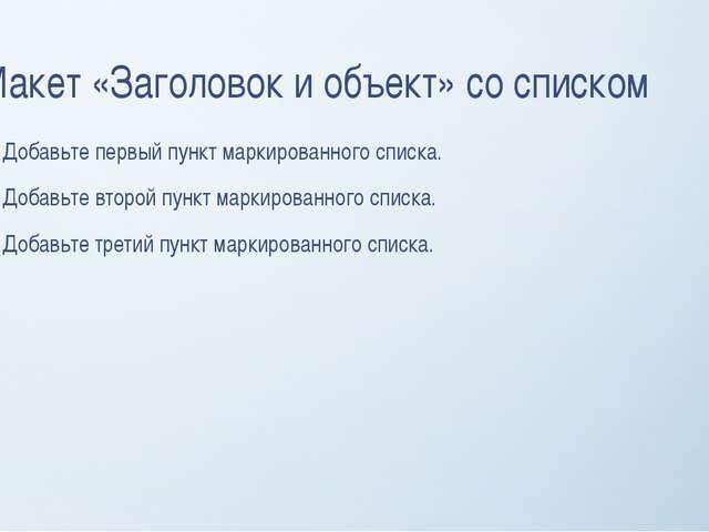Макет «Заголовок и объект» со списком Добавьте первый пункт маркированного сп...