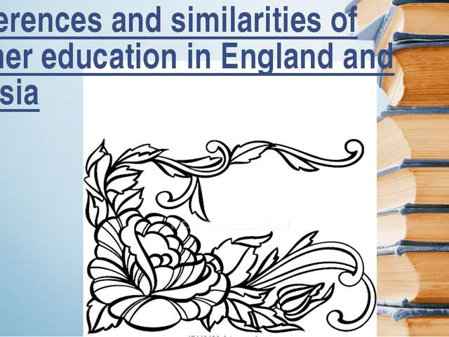 Differences and similarities of higher education in England and Russia