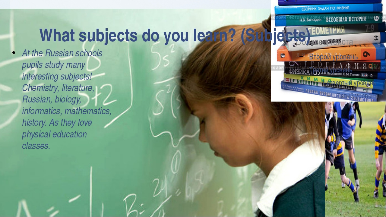 What subjects do you learn? (Subjects) At the Russian schools pupils study ma...