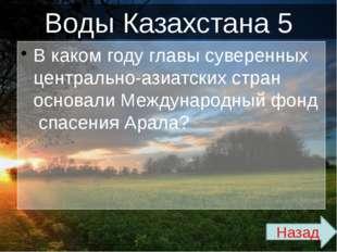 Растения Казахстана 3 Какая растительность возле Каспийского моря? Назад