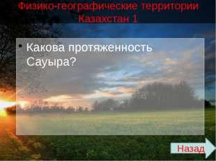 Физико-географические территории Казахстана 4 На какой территории в каком год