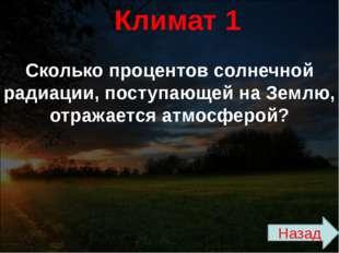 Растения Казахстана 1 В какой период начал формироваться растительный покров