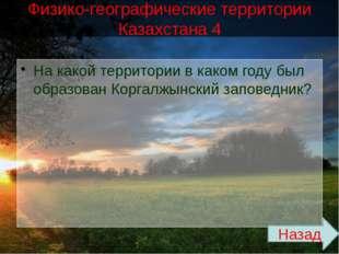 Воды Казахстана 5 В каком году главы суверенных центрально-азиатских стран ос