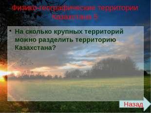 Растения Казахстана 5 На что сменились субтропические леса? Назад