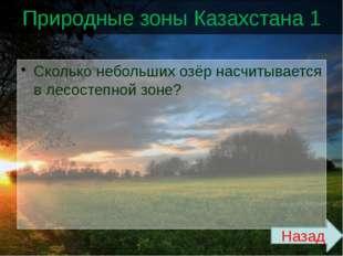 На сколько крупных территорий можно разделить территорию Казахстана? Назад Фи