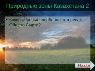 Природные зоны Казахстана 5 Сколько процентов республики занимает территории