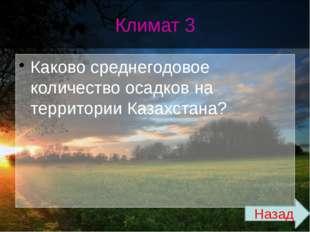 Природные зоны Казахстана 1 Сколько небольших озёр насчитывается в лесостепно